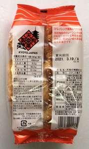 京都の天狗製菓.jpg