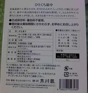 静岡の市川園.jpg